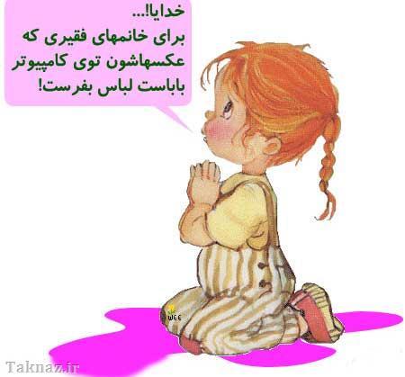 http://eksler.loxblog.com/upload/eksler/image/0_927442001324800025_taknaz_ir.jpg